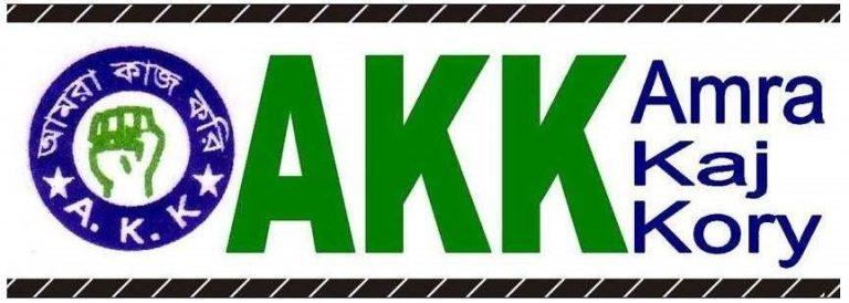 Amra Kaj Kory (AKK) logo