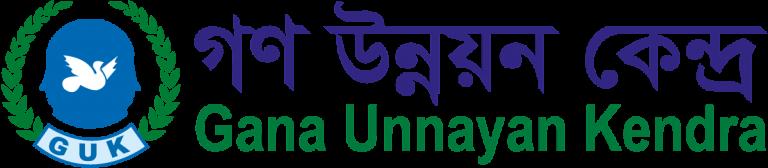 Gana Unnayan Kendra (GUK) logo